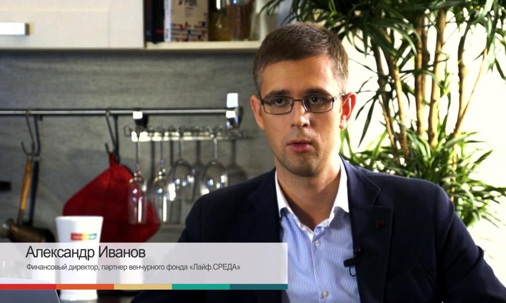 Александр Иванов - финансовый директор и партнёр венчурного фонда Лайф.СРЕДА