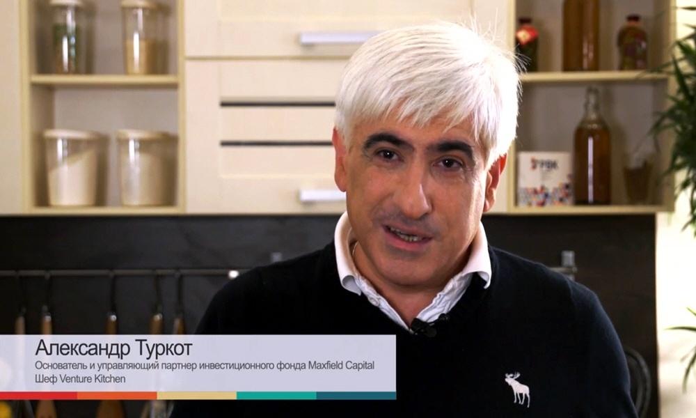 Александр Туркот - основатель и управляющий партнёр венчурного фонда Maxfield Capital