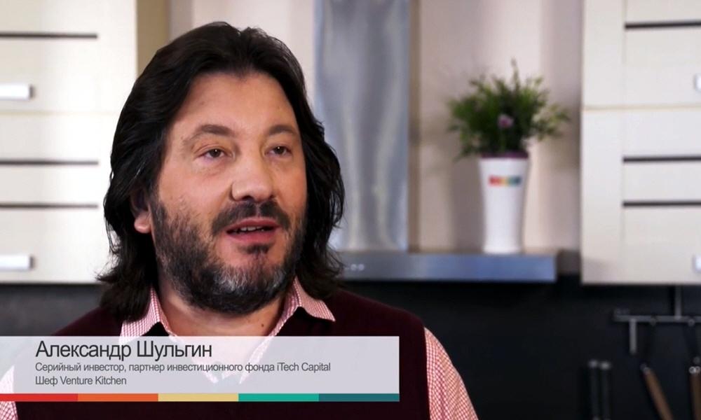 Александр Шульгин - серийный инвестор, партнёр инвестиционного фонда iTech Capital