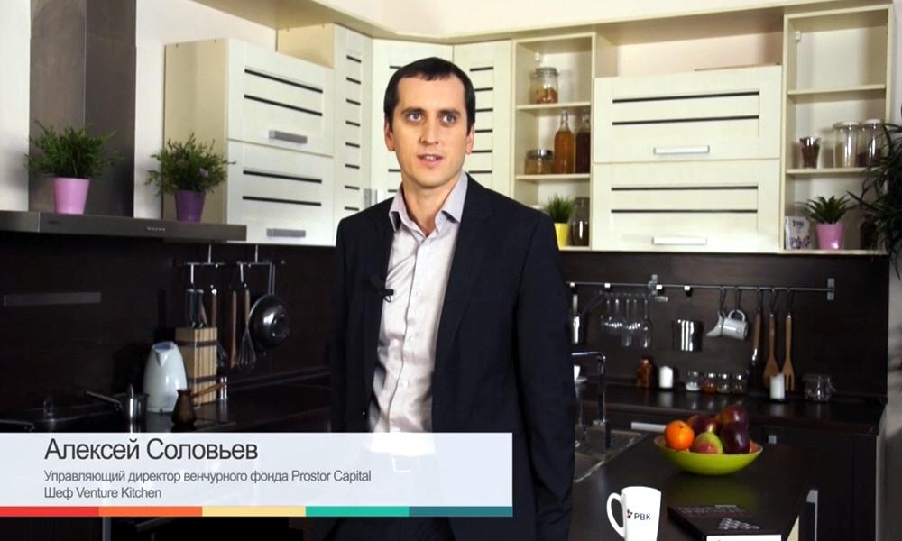 Алексей Соловьёв - управляющий директор венчурного фонда Prostor Capital