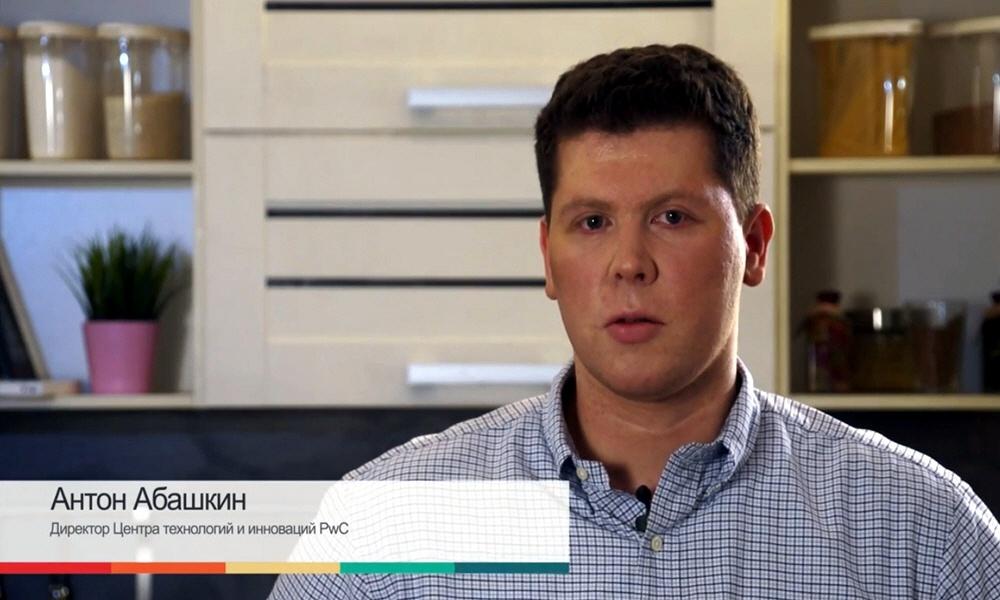 Антон Абашкин - директор Центра технологий и инноваций - PwC