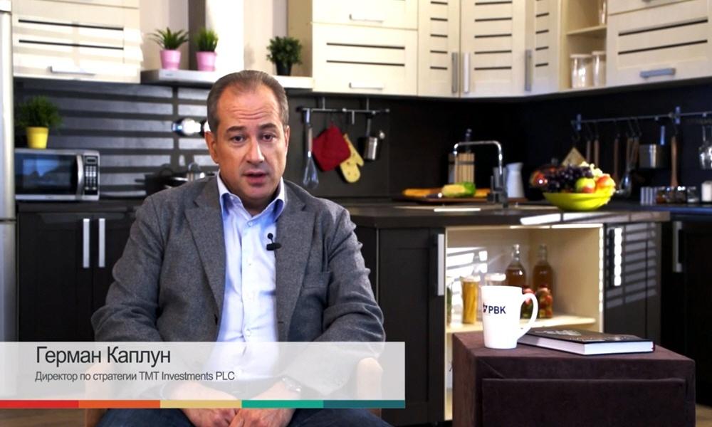 Герман Каплун - директор по стратегическому развитию венчурного фонда TMT Investments