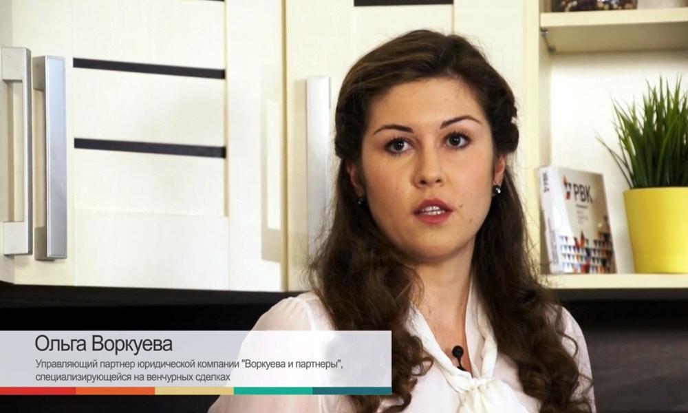 Ольга Воркуева - управляющий партнёр юридической компании Воркуева и Партнёры