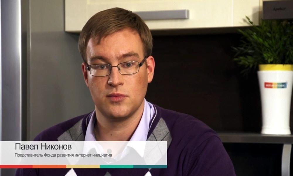 Павел Никонов - представитель Фонда Развития Интернет Инициатив