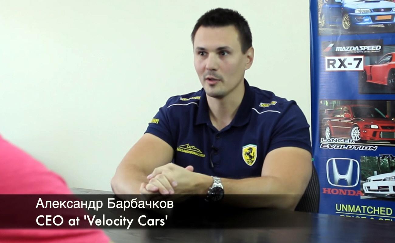 Александр Барбачков - владелец автосалона Velocity Cars