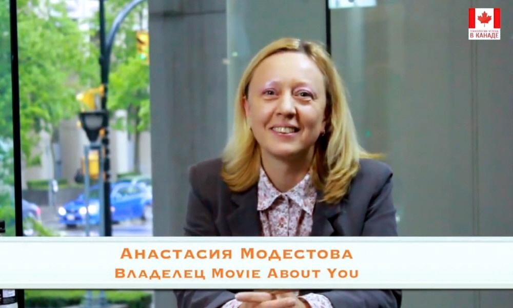 Анастасия Модестова - владелица компании Movie About You