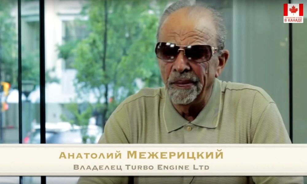 Анатолий Межерицкий - владелец компании Turbo Engine Ltd