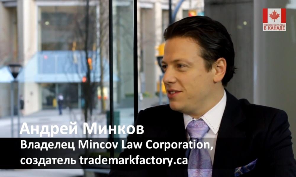 Андрей Минков - владелец юридической компании Mincov Law Corporation