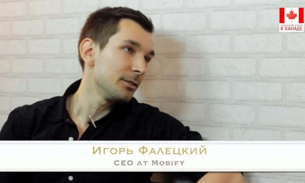 Игорь Фалецкий - сооснователь и генеральный директор компании Mobify