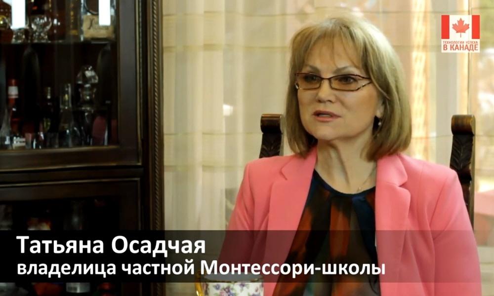 Татьяна Осадчая - владелица частной Монтессори-школы Balsam Montessori Academy