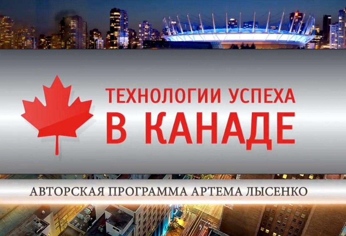 Технологии Успеха в Канаде