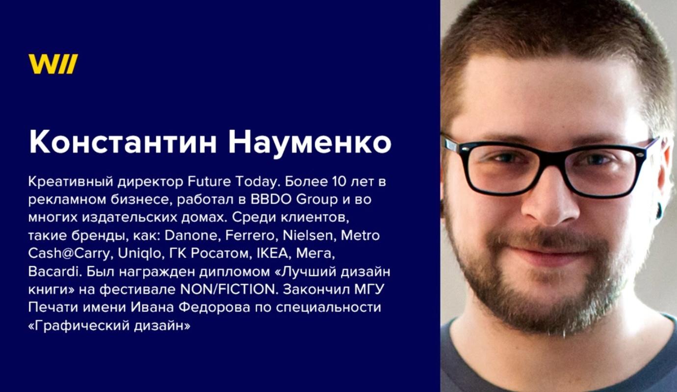 Константин Науменко - креативный директор Future Today