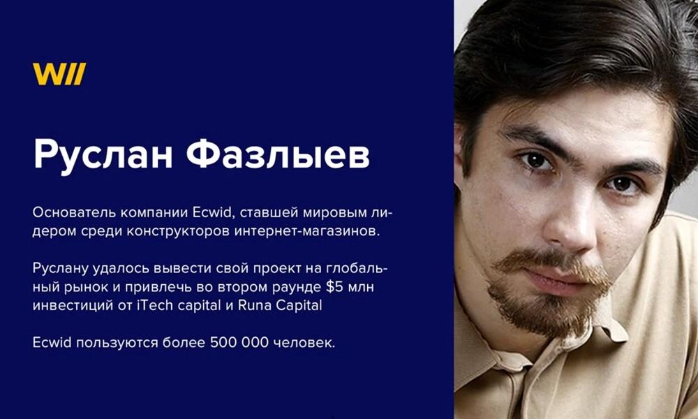 Руслан Фазлыев - основатель компании Ecwid