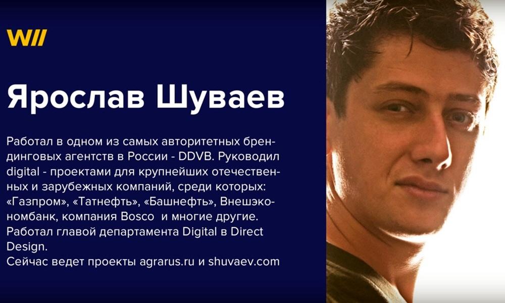 Ярослав Шуваев - партнёр компании Аграрус