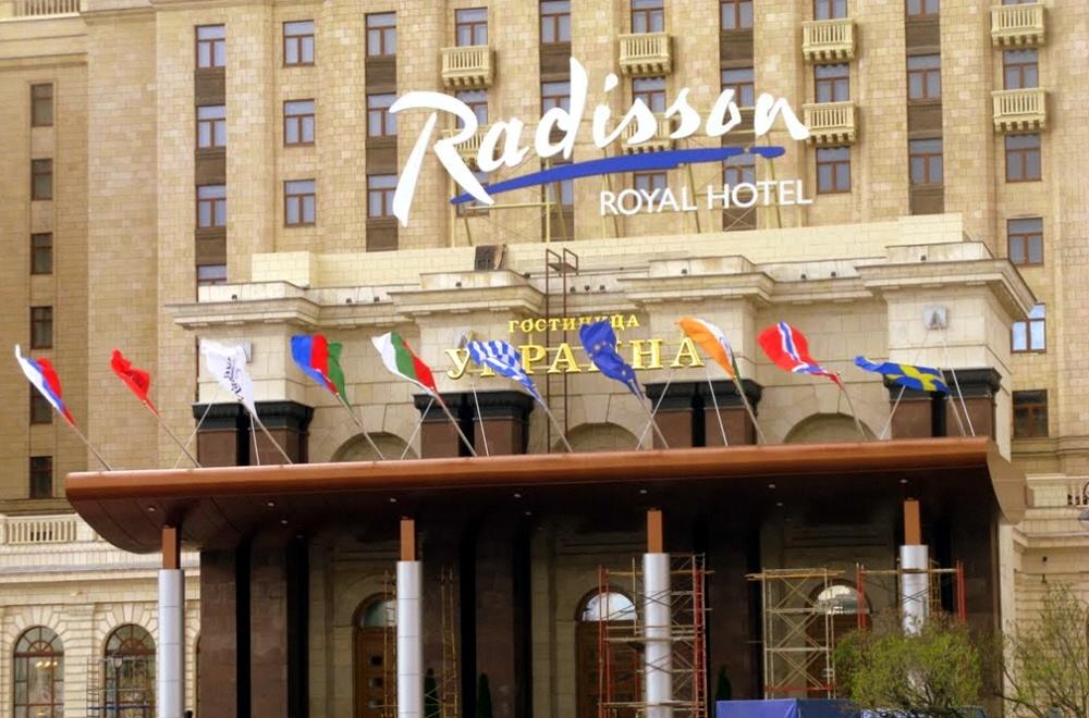 Гостиница Radisson Royal Украина