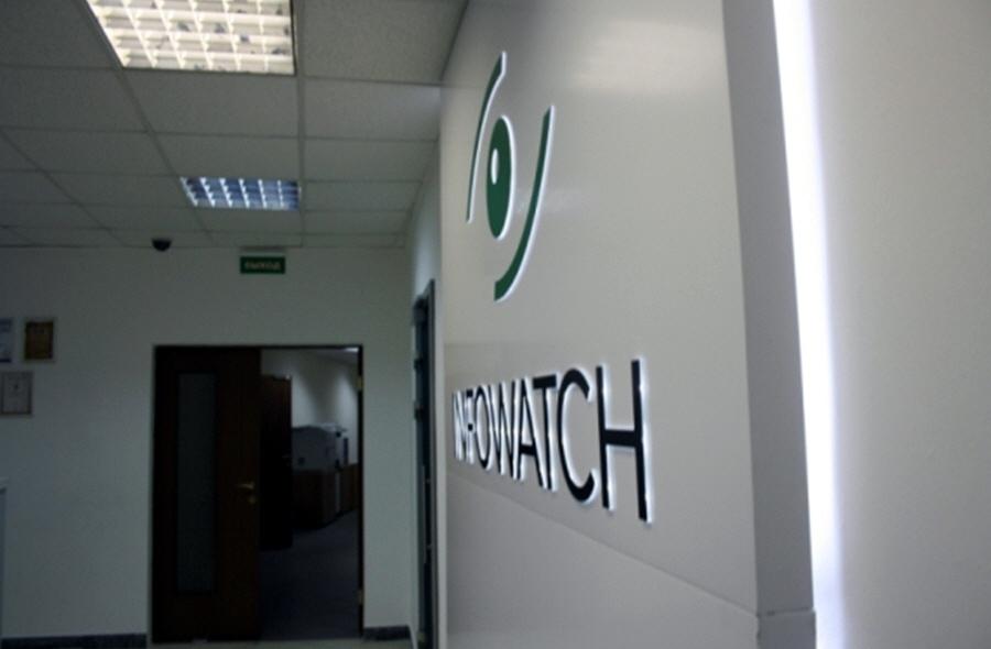 Информационная Безопасность Infowatch
