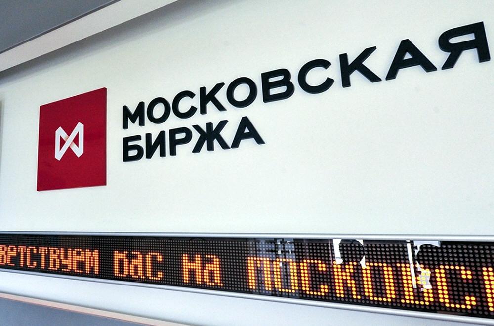 Московская биржа ценных бумаг