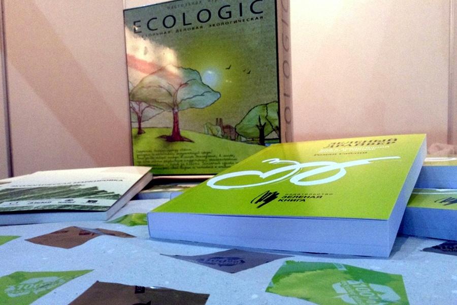 Продажа экологических книг
